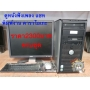 Dell optiplex745